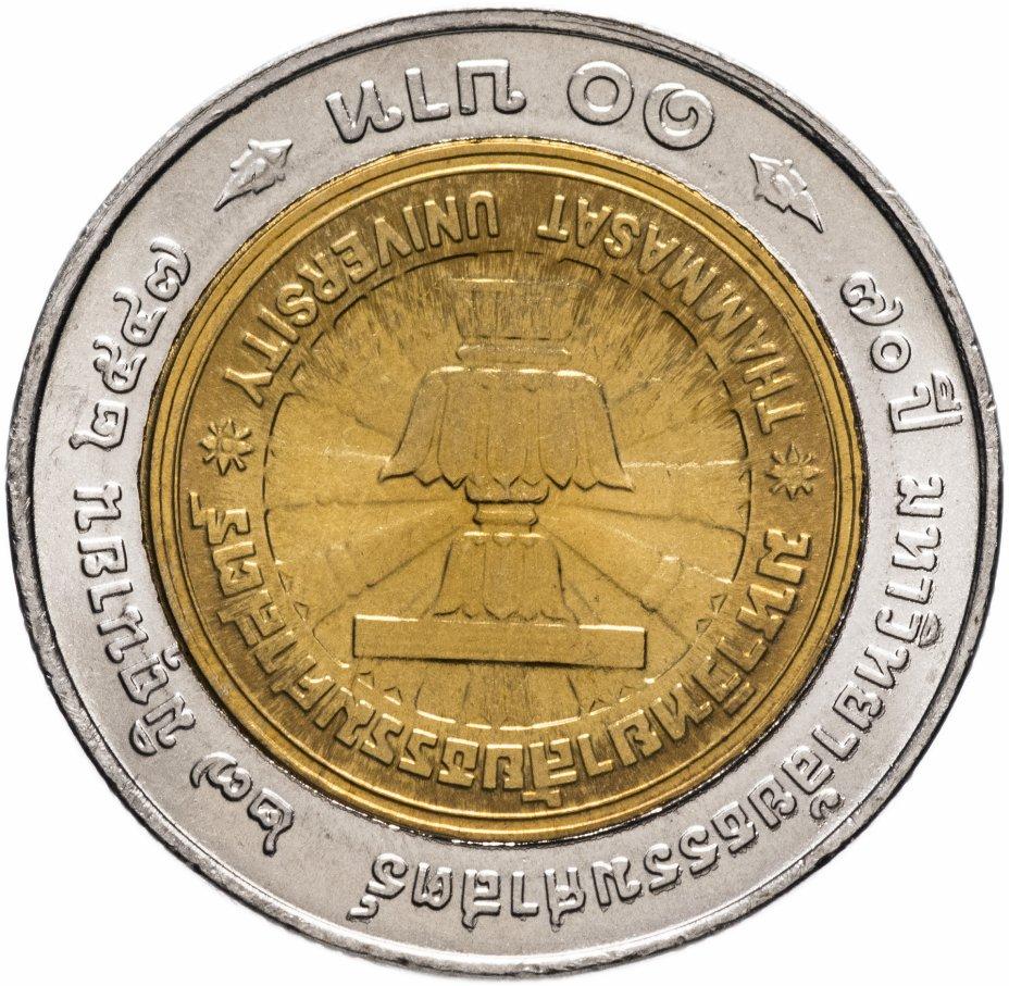 "купить Таиланд 10 бат 2004 ""70 лет университету Таммасад"""