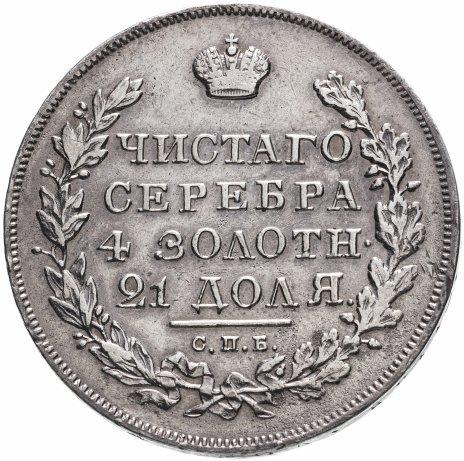 """купить 1 рубль 1831 СПБ-НГ цифра """"2"""" закрытая"""