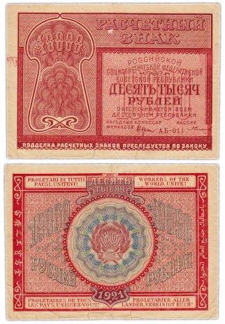 купить 10000 рублей 1921, кассир Солонинин, Московская фабрика ГОЗНАК