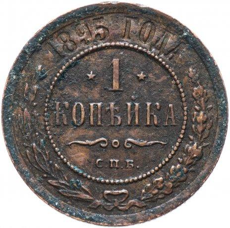 купить 1 копейка 1895 СПБ