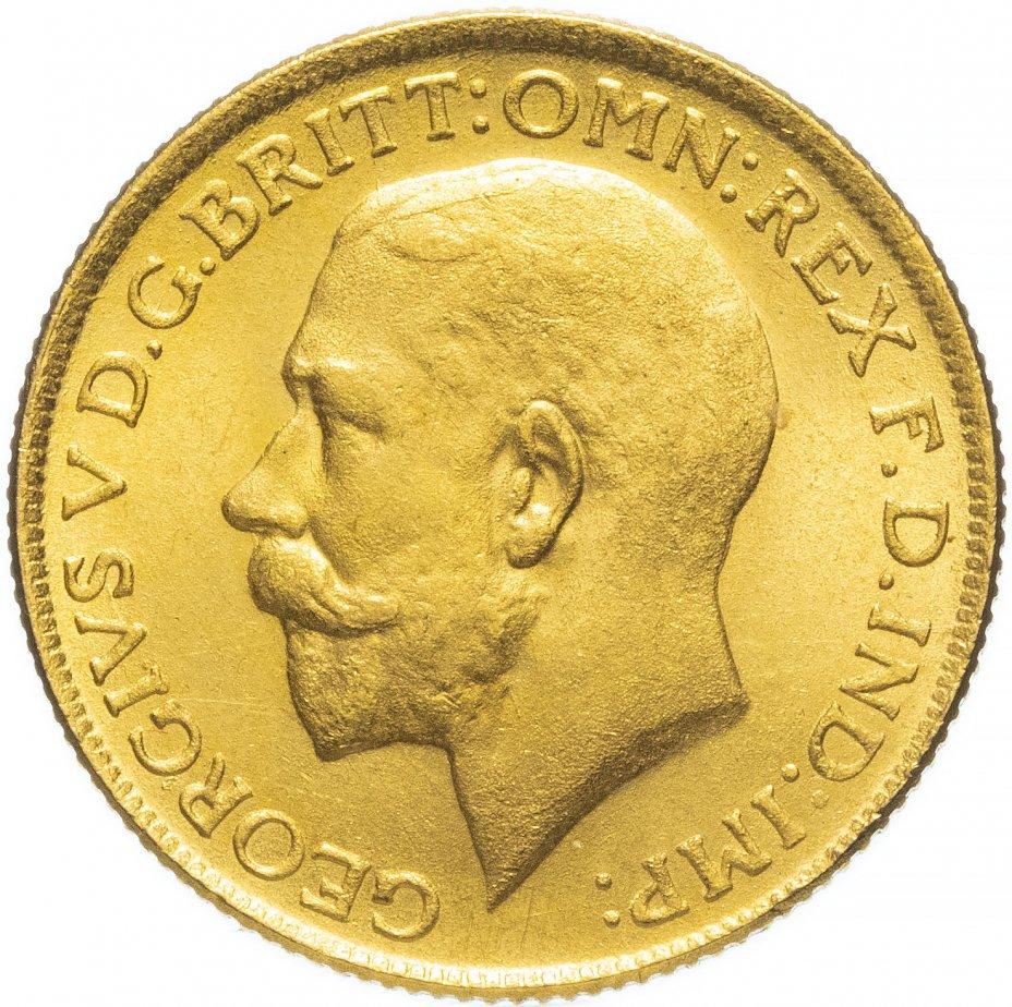 купить ЮАР (Великобритания - Георг V) соверен 1928