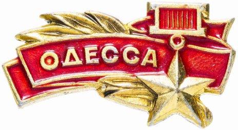 """купить Значок СССР 1975 г """"Одесса"""", булавка"""