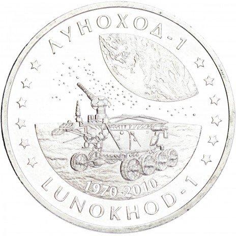 "купить Казахстан 50 тенге 2010 ""Космос - Луноход 1"""
