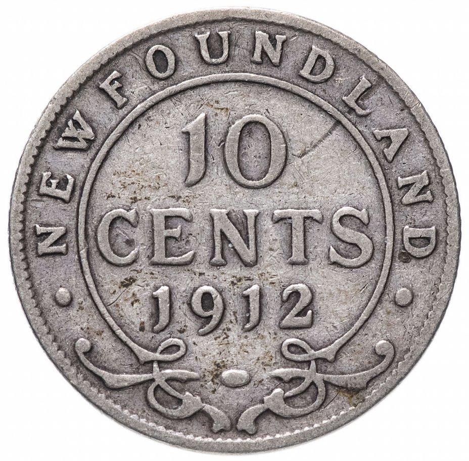 купить Канада, Ньюфаундленд 10 центов 1912