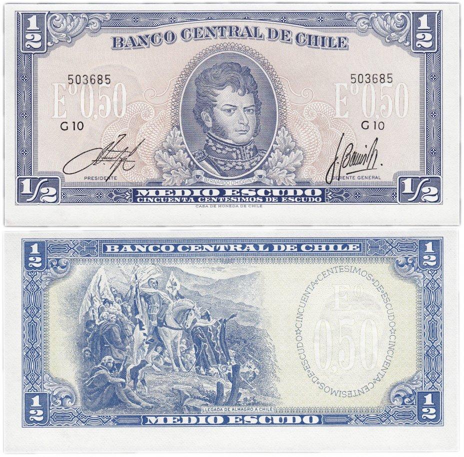 купить Чили 1/2 эскудо 1962 (Pick 134a)