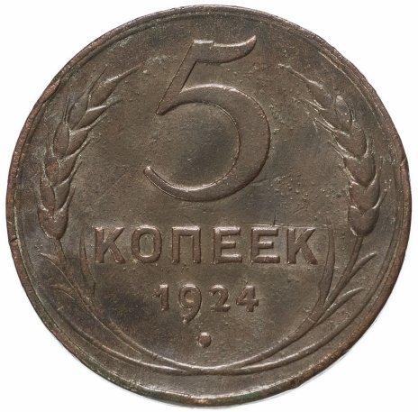 Монета 5 копеек 1924 стоимостью 1050 руб.