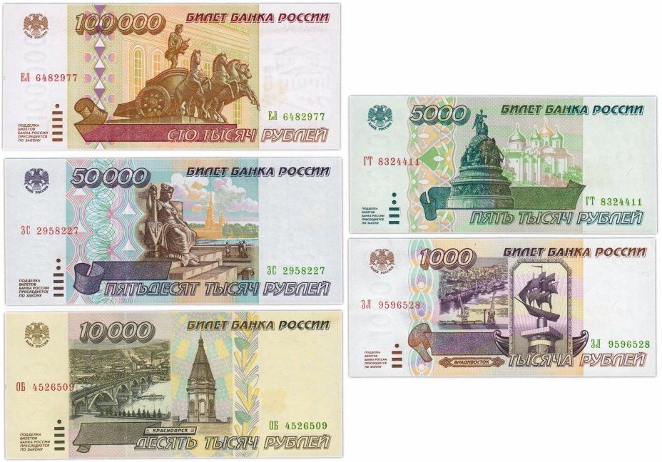 купить Набор банкнот образца 1995 года 1000-100000 рублей (5 бон)