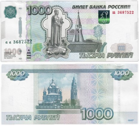 купить 1000 рублей 1997 (модификация 2010) серия аа ПРЕСС