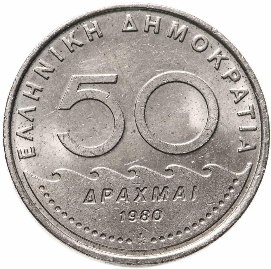 купить Греция 50 драхм (drachmai) 1980