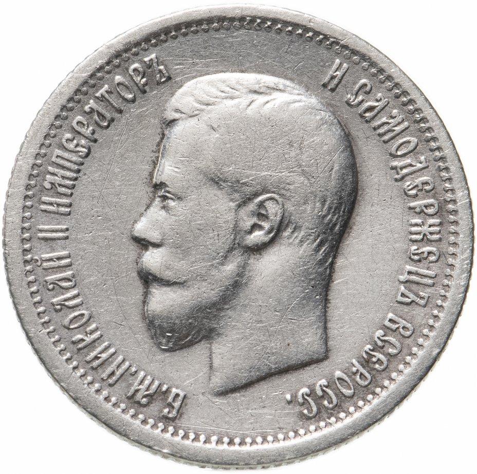 купить 25 копеек 1896