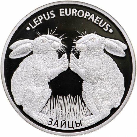 купить Беларусь 20 рублей 2014 «Зайцы»