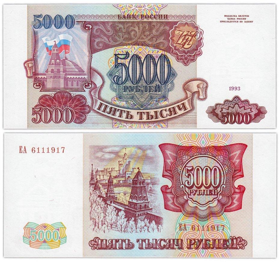 купить 5000 рублей 1993 (без модификации)