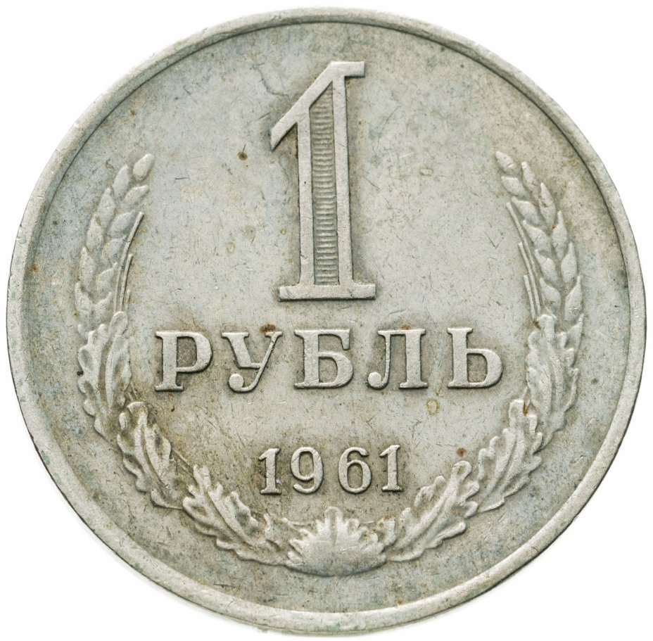купить 1 рубль 1961