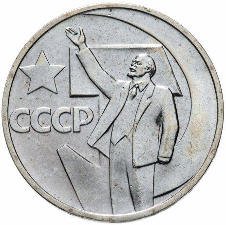 """купить 50 копеек 1967 """"50 лет Советской власти"""""""