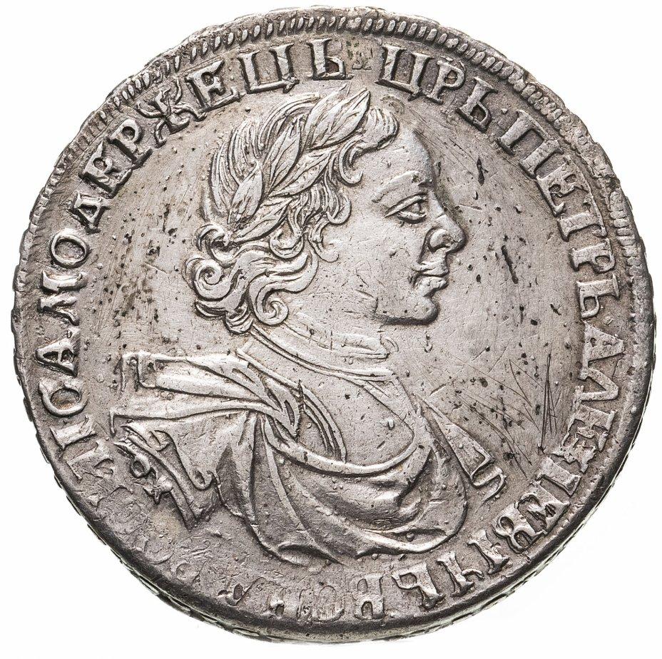 купить 1 рубль 1719 OK  портрет в латах, без знака минцмейстера, без заклепок, арабесок и вышивки
