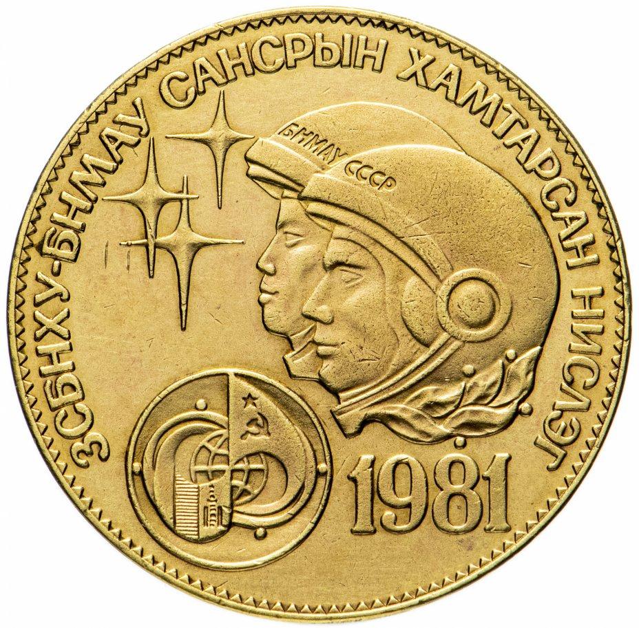 купить Монголия 1 тугрик 1981 Советско-монгольский космический полёт