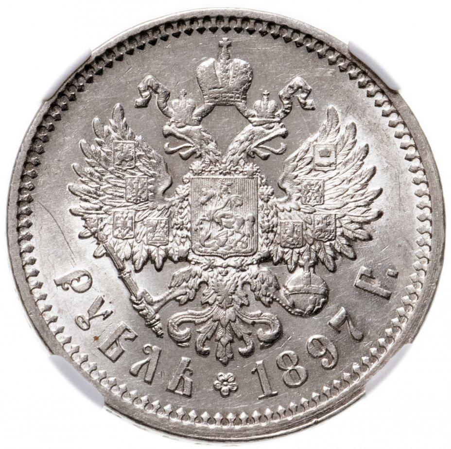 купить 1 рубль 1897 А.Г в слабе ННР UNC DETAILS