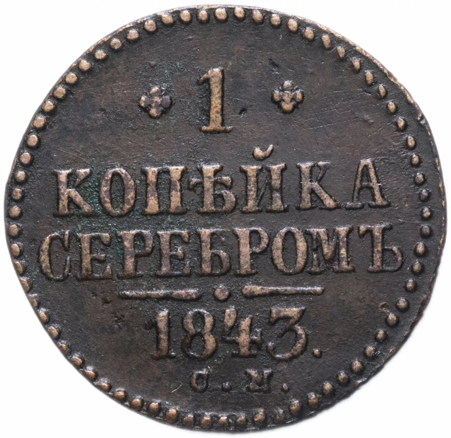 купить 1 копейка 1843 СМ