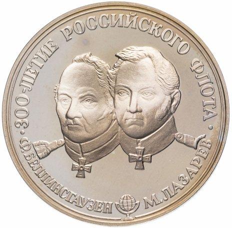 """купить Медаль """"300 лет российскому флоту. Лазарев, Беллинсгаузен"""""""