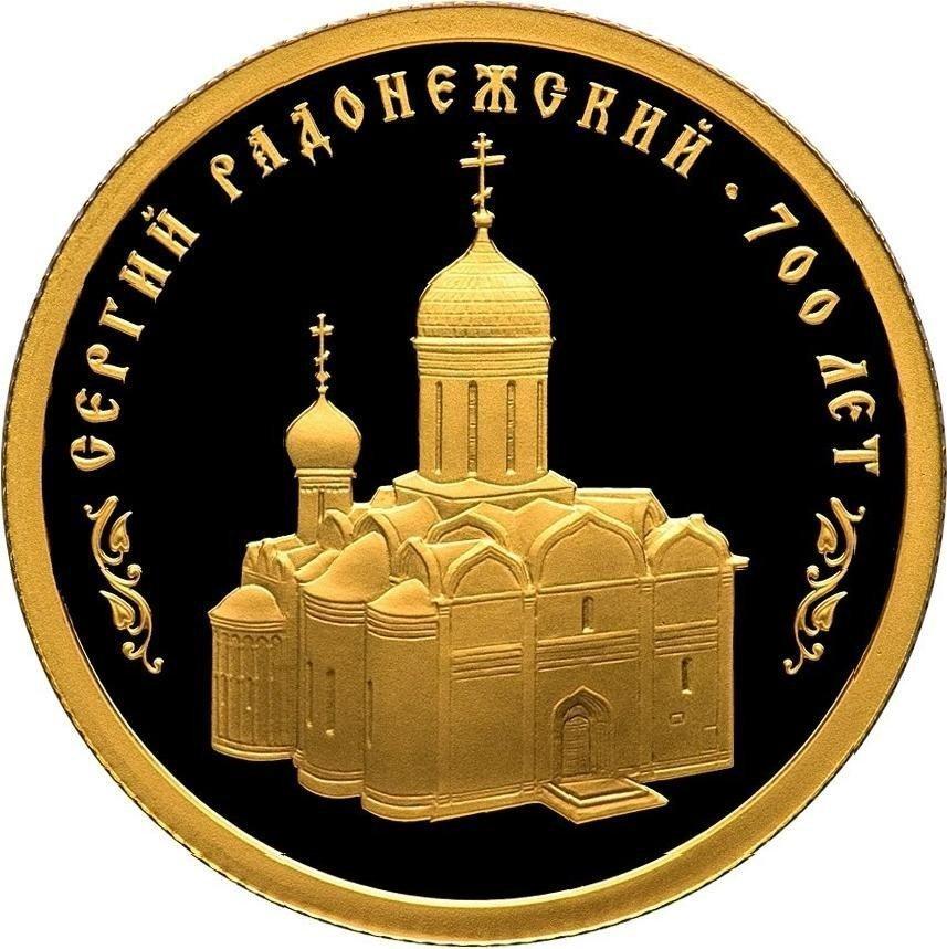 купить 50 рублей 2014 года СПМД Сергий Радонежский Proof