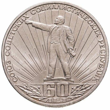 """купить 1 рубль 1982 """"60 лет образования СССР"""""""