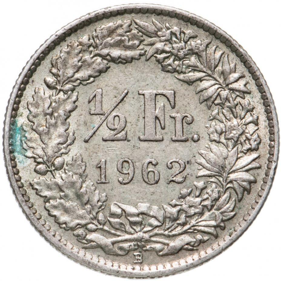 купить Швейцария 1/2 франка 1962