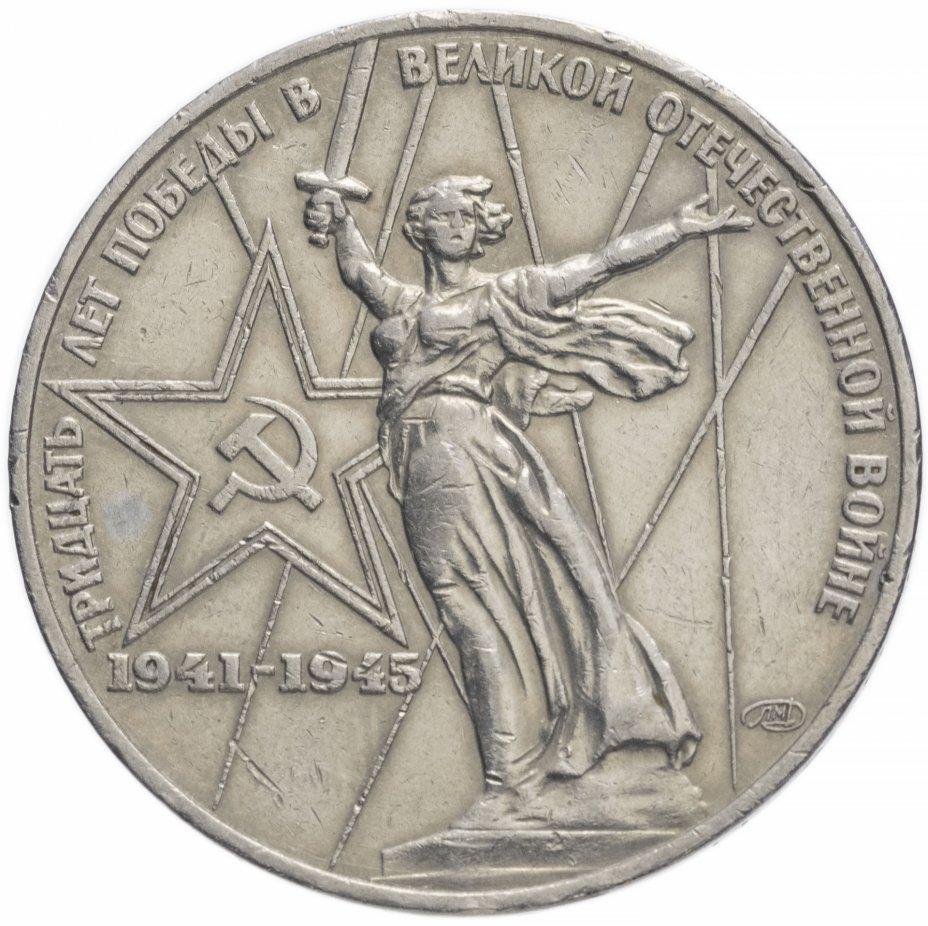 """купить 1 рубль 1975 """"30 лет Победы в ВОВ"""""""