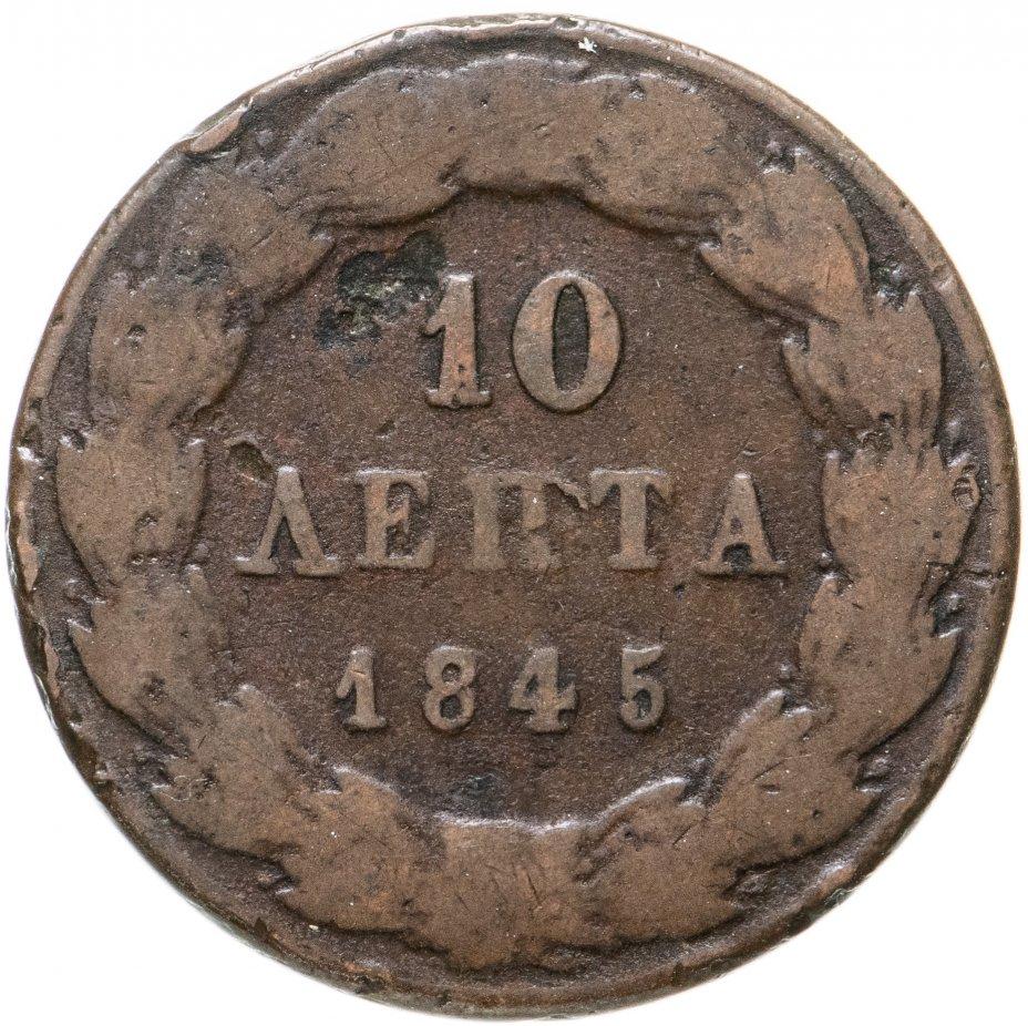купить Греция 10лепта 1845