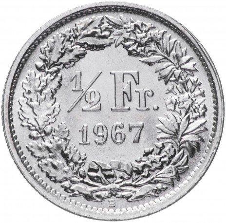 купить Швейцария 1/2 франка 1967