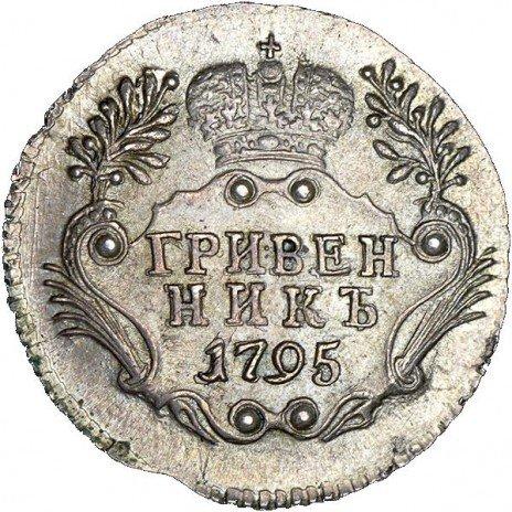 купить гривенник 1795 года СПБ