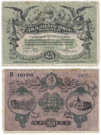 купить Одесса 25 рублей 1917