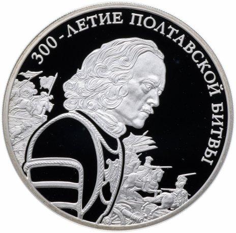 """купить 3 рубля 2009 СПМД """"300-летие Полтавской битвы (8 июля 1709 г.)"""""""