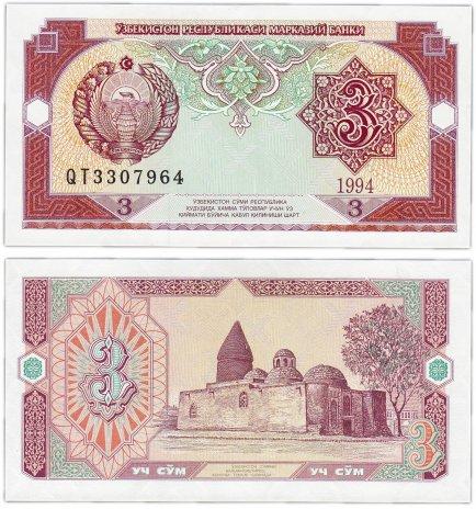 купить Узбекистан 3 сум 1994 (Pick 74a)
