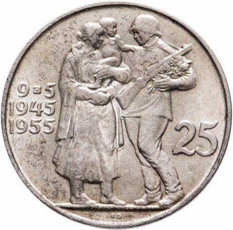 купить Чехословакия 25 крон (korun) 1955 год  10 лет Освобождения от Германии