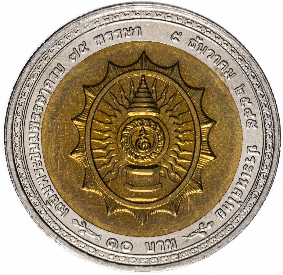 """купить Таиланд 10 бат 2002 """"75 лет со дня рождения короля Рамы IX"""""""