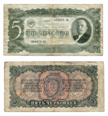купить 5 червонцев 1937