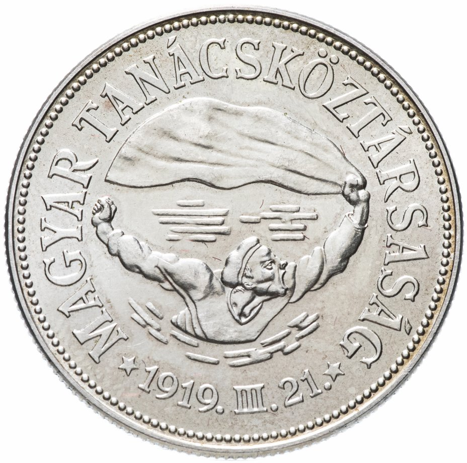 """купить Венгрия 50 форинтов (forint) 1969 """"50 лет Венгерской Советской Республике"""""""