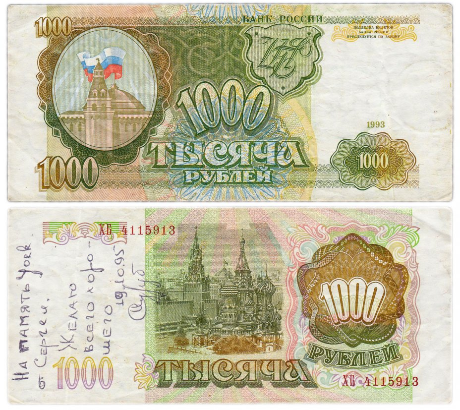 купить 1000 рублей 1993 с дарственной надписью 1995 года