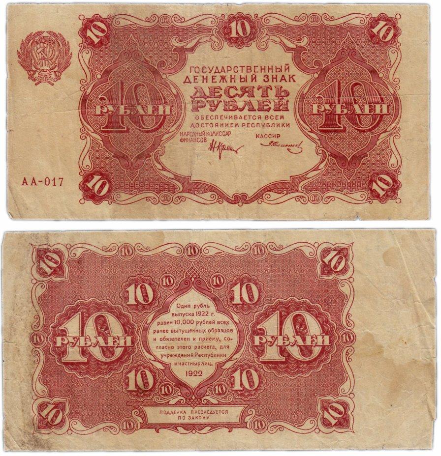 купить 10 рублей 1922