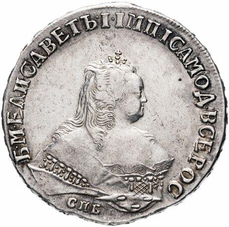 купить 1 рубль 1749 СПБ