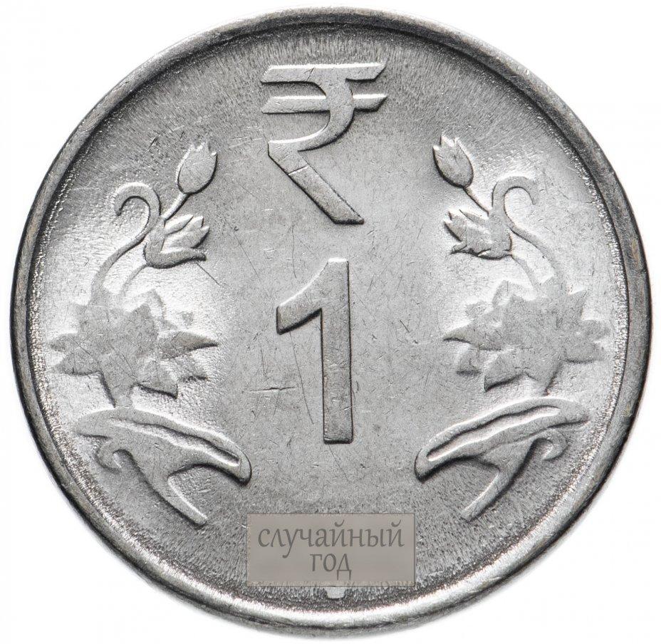 купить Индия 1 рупия (rupee) 2011-2019, случайная дата и монетный двор