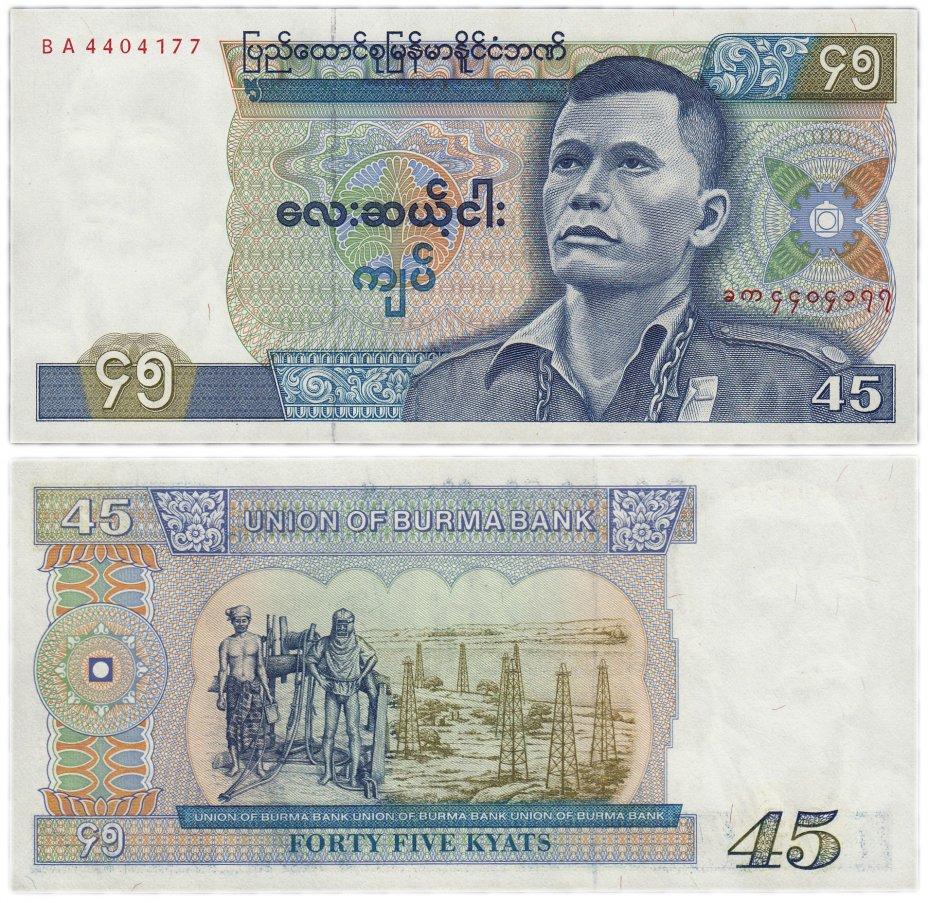 купить Бирма 45 кьят 1987 (Pick 64) отверстия от степлера ( банковской упаковки )