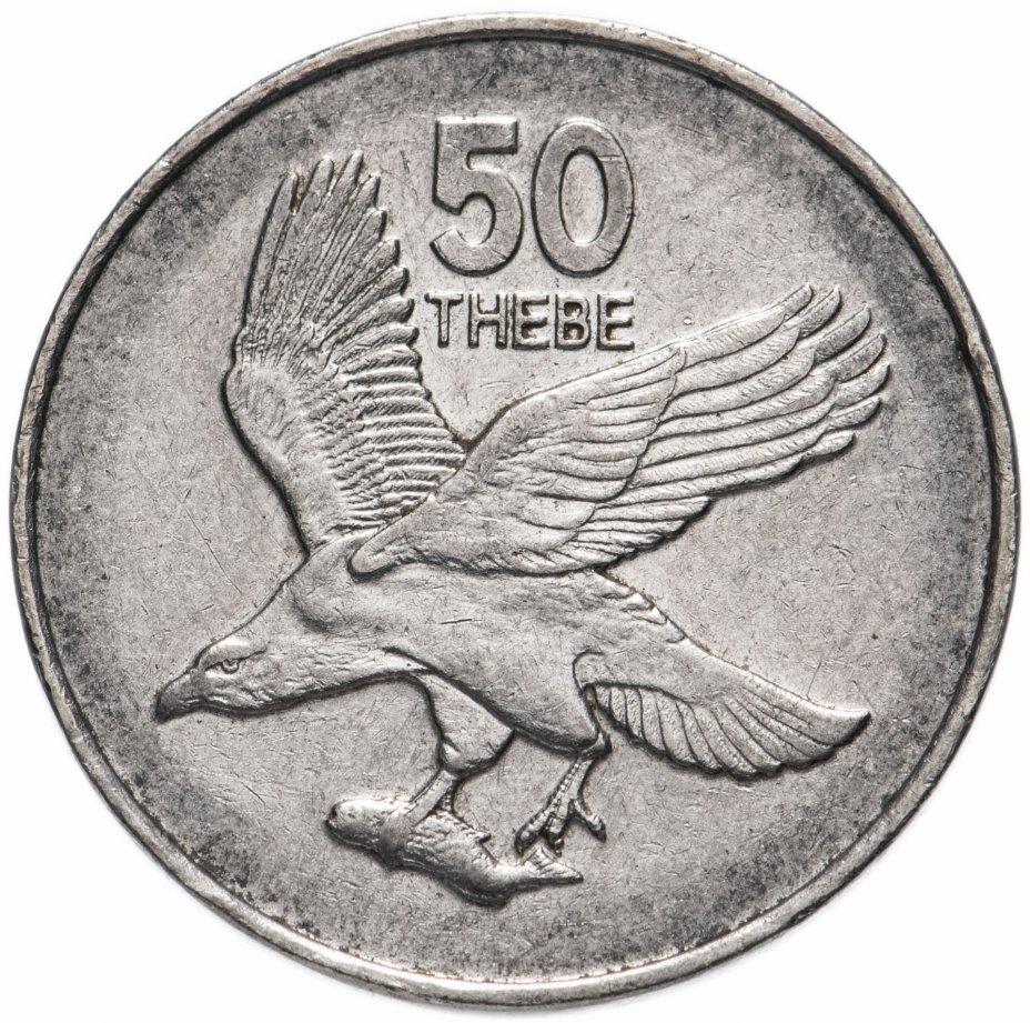 купить Ботсвана 50 тхебе (thebe) 1998-2001, случайная дата