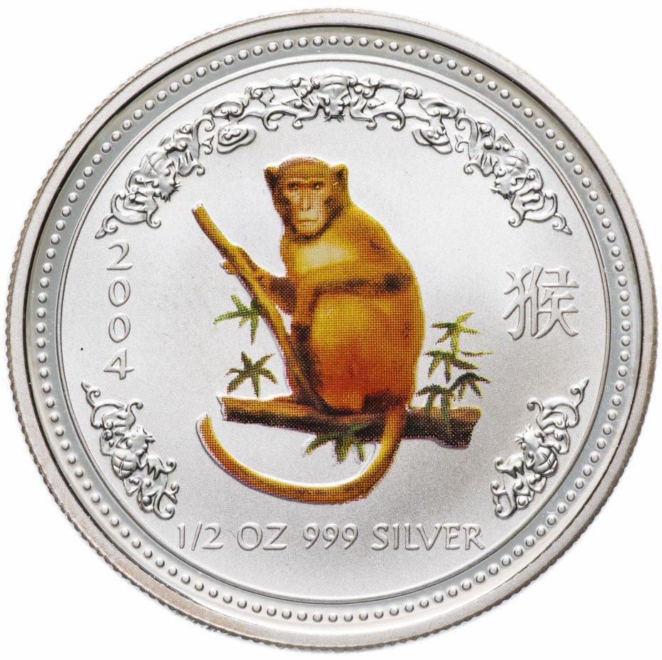 """купить Австралия 50 центов (cents) 2004 """"Восточный календарь - год обезьяны"""""""