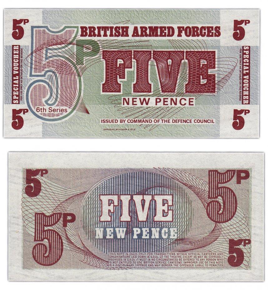 купить Англия (Британские вооружённые силы) 5 новых пенсов 1972 (Pick M47) (6-я серия)