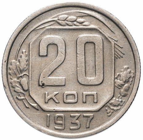 купить 20 копеек 1937