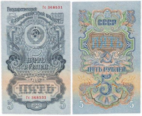 купить 5 рублей 1947 (1957) 15 лент в гербе, 1-й тип шрифта, тип литер Большая/маленькая, В57.5.2А по Засько