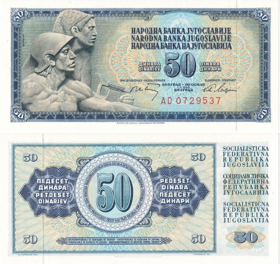 купить Югославия 50 динар 1968 (Pick 83c) (Семизначный номер, с защитной полосой)