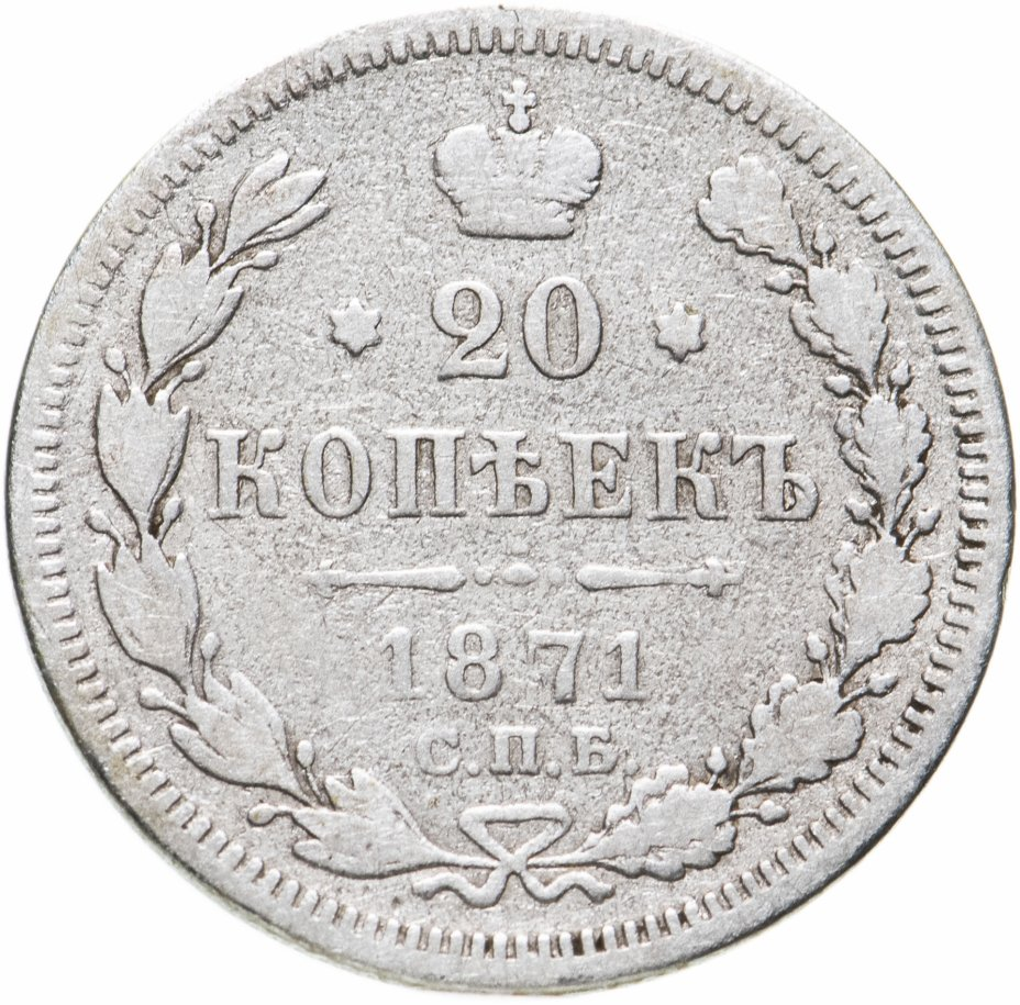 купить 20 копеек 1871 СПБ-HI