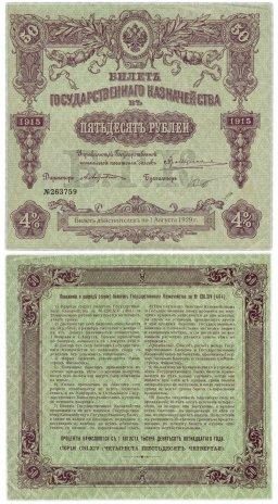 купить БГК Билет Государственного Казначейства 50 рублей 1915 директор Андреевский